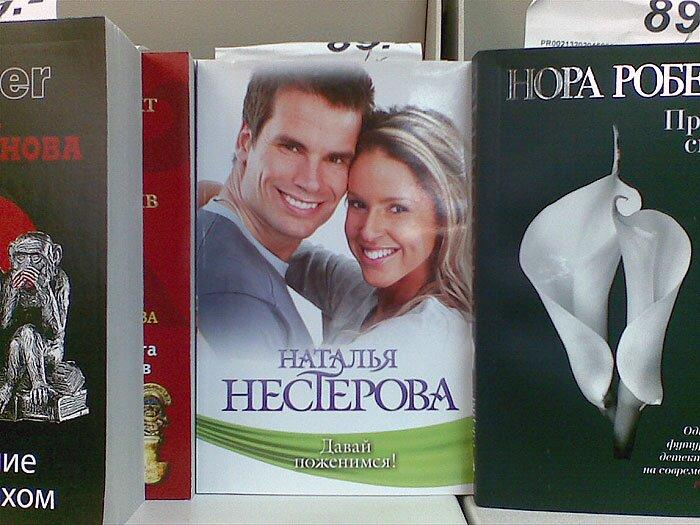 Обложка книги «Давай поженимся»