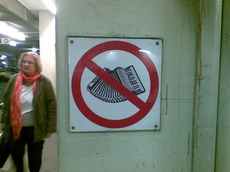 Знак «Не играйте на аккордеоне»
