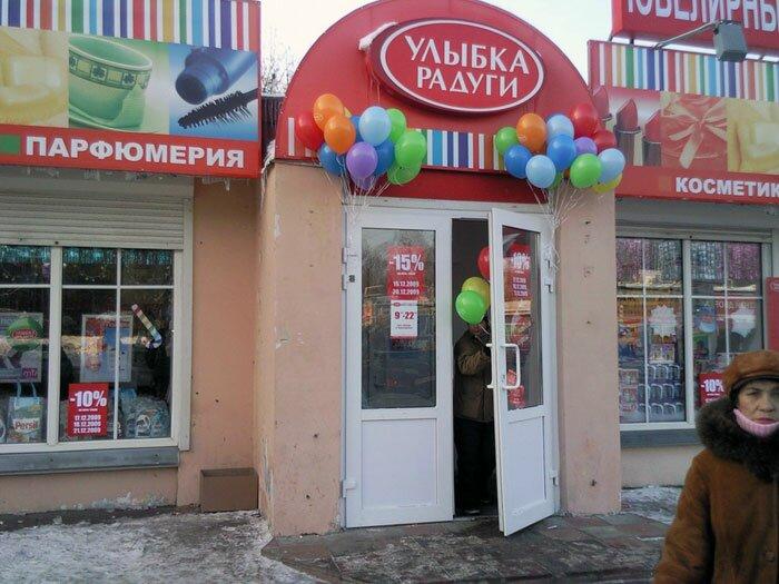 Магазин «Улыбка радуги»