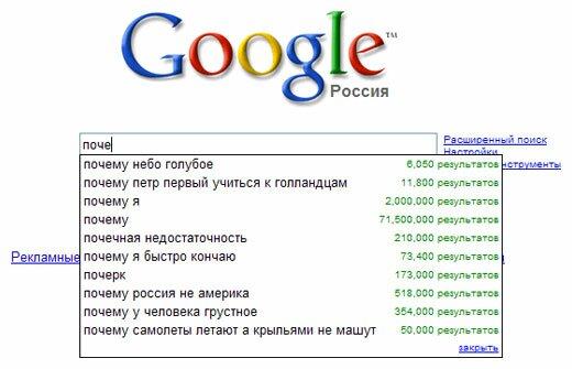 Скриншот google.ru