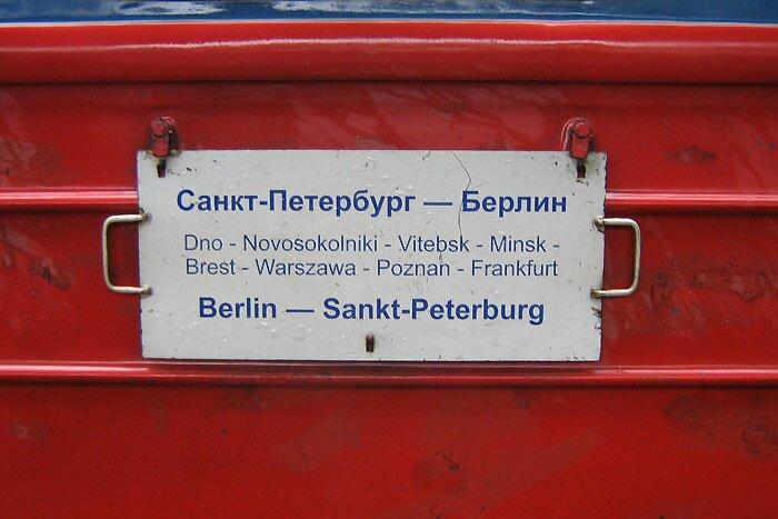 Санкт-Петербург — Берлин