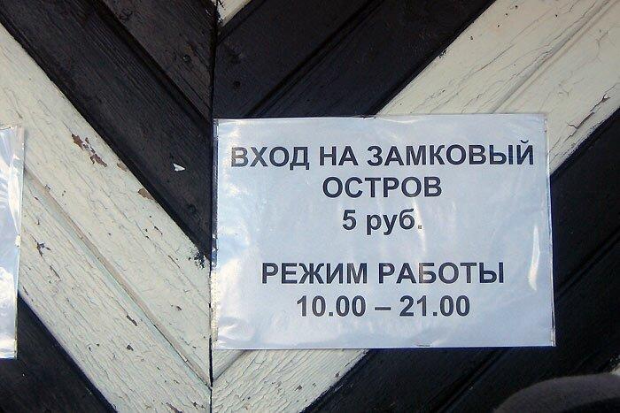 Объявление: Вход на Замковый остров - 5 руб.