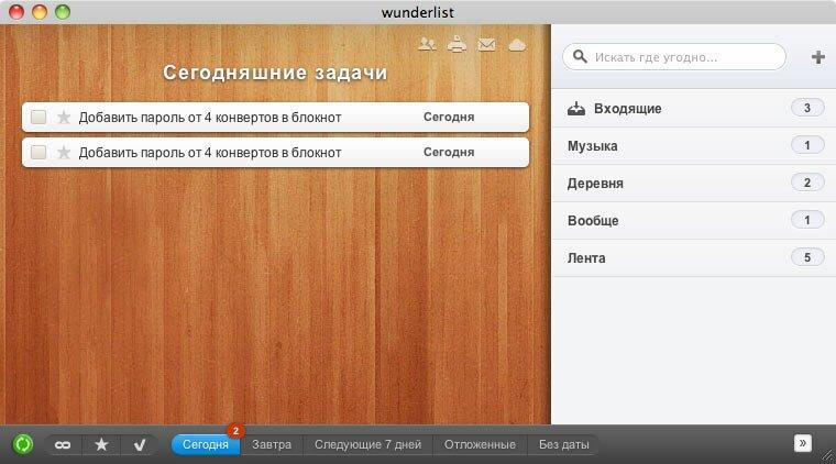 Скриншот программы «Вундерлист»