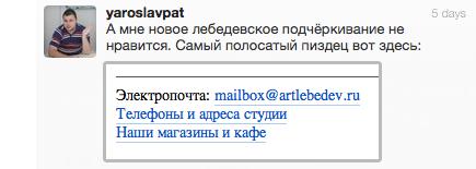 Ярославу Патрикееву не нравится новое студийное подчёркивание