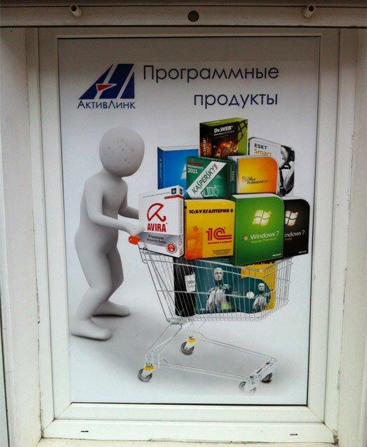 Реклама «Актив-линка»