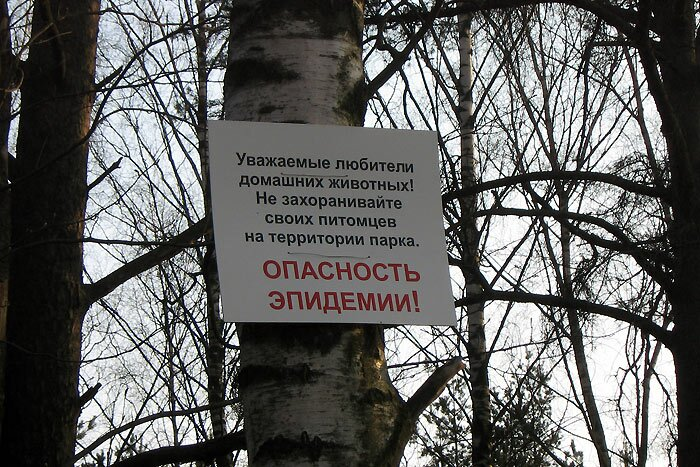 Уважаемые любители домашних животных! Не захоранивайте своих питомцев на территории парка. ОПАСНОСТЬ ЭПИДЕМИИ!