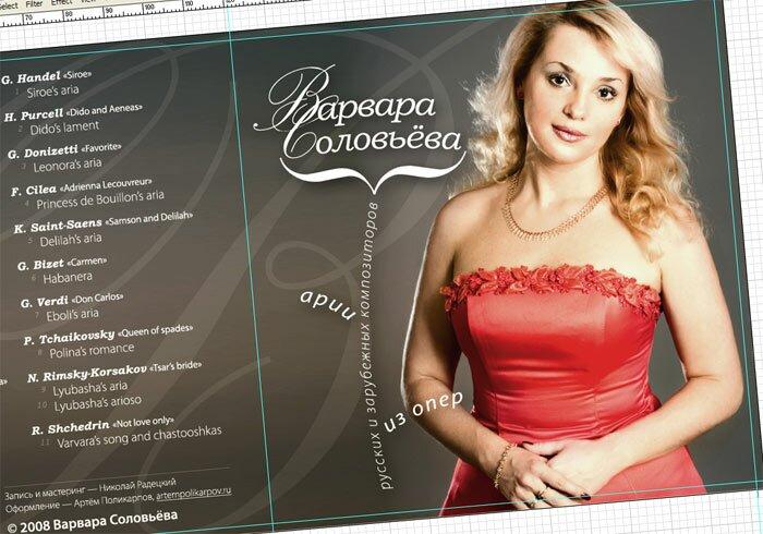 Варвара Соловьёва - Арии из опер русских и зарубежных композиторов